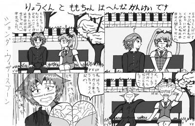 Ryou-kun-Momo-chans-Strange-Relationship-by-Shonda-Witherspoon-400x258